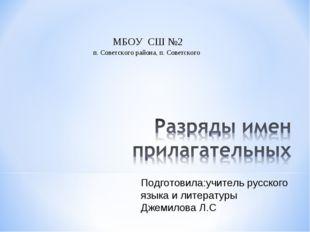 МБОУ СШ №2 п. Советского района, п. Советского Подготовила:учитель русского