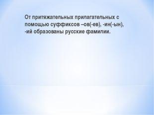 От притяжательных прилагательных с помощью суффиксов –ов(-ев), -ин(-ын), -ий