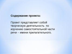 Содержание проекта: Проект представляет собой творческую деятельность по изуч