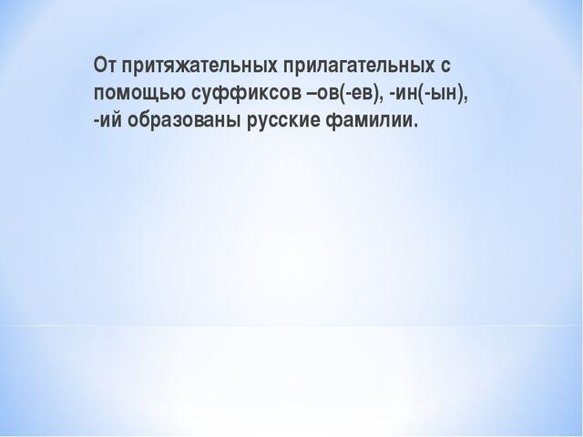 От притяжательных прилагательных с помощью суффиксов –ов(-ев), -ин(-ын), -ий...