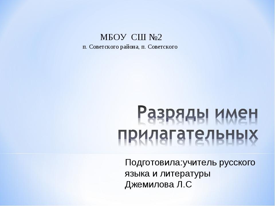 МБОУ СШ №2 п. Советского района, п. Советского Подготовила:учитель русского...