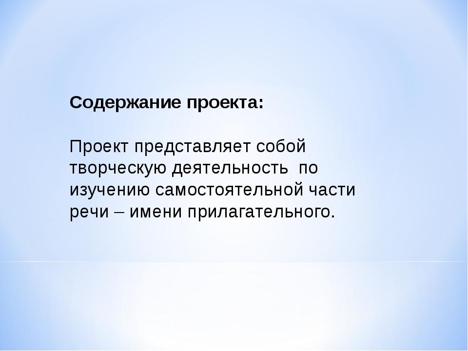 Содержание проекта: Проект представляет собой творческую деятельность по изуч...
