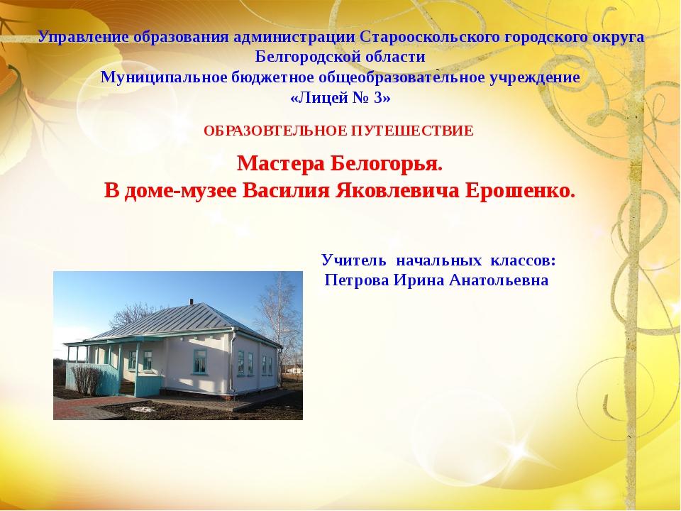 Управление образования администрации Старооскольского городского округа Белго...