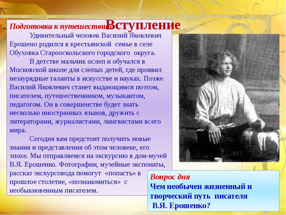 Подготовка к путешествию. Удивительный человек Василий Яковлевич Ерошено роди...