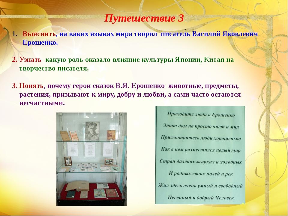 Путешествие 3 Выяснить, на каких языках мира творил писатель Василий Яковлеви...