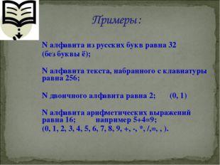 N алфавита из русских букв равна 32 (без буквы ё); N алфавита текста, набран
