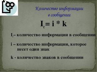 Ic = i * k Ic– количество информации в сообщении i – количество информации, к