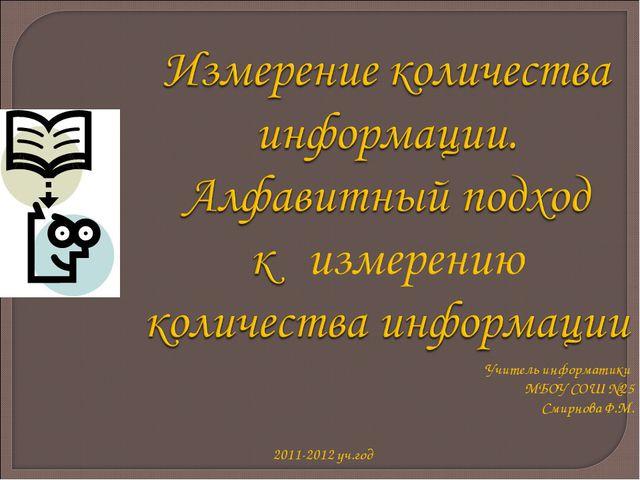 Учитель информатики МБОУ СОШ №25 Смирнова Ф.М. 2011-2012 уч.год