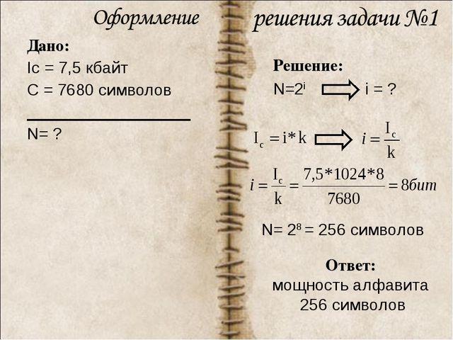 Дано: Ic = 7,5 кбайт С = 7680 символов N= ? Решение: N=2i i = ? N= 28 = 256 с...