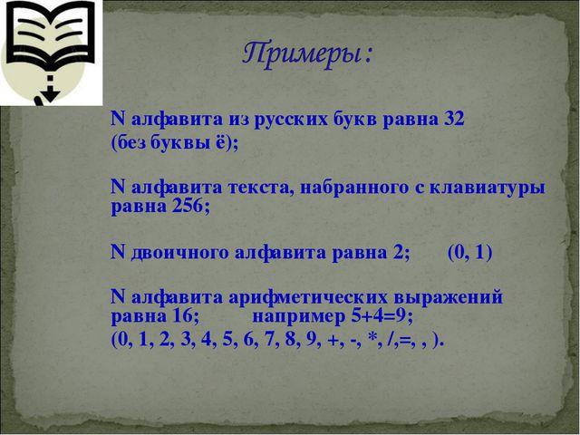 N алфавита из русских букв равна 32 (без буквы ё); N алфавита текста, набран...