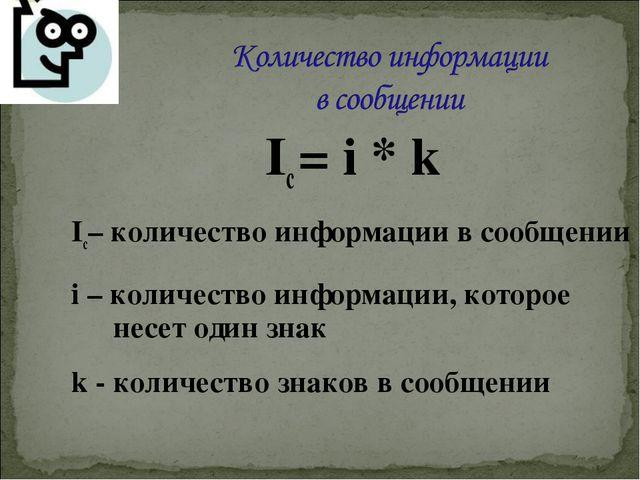 Ic = i * k Ic– количество информации в сообщении i – количество информации, к...