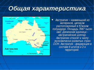 Общая характеристика Австралия – наименьший из материков, целиком расположенн