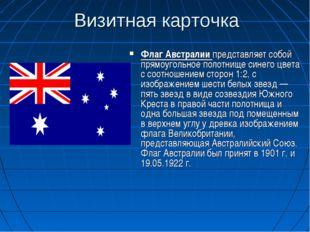 Визитная карточка Флаг Австралии представляет собой прямоугольное полотнище с