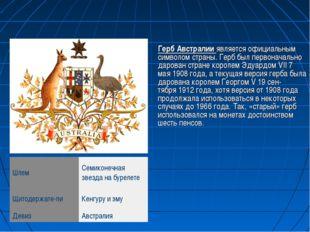 Герб Австралии является официальным символом страны. Герб был первоначально д