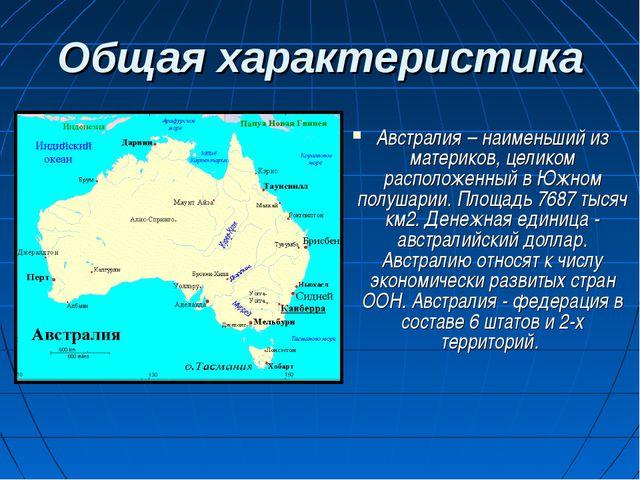 Общая характеристика Австралия – наименьший из материков, целиком расположенн...