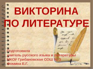 ВИКТОРИНА ПО ЛИТЕРАТУРЕ Подготовила учитель русского языка и литературы МКОУ