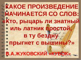 КАКОЕ ПРОИЗВЕДЕНИЕ НАЧИНАЕТСЯ СО СЛОВ: «Кто, рыцарь ли знатный иль латник пр