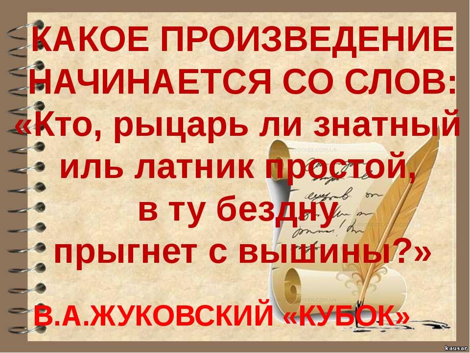 КАКОЕ ПРОИЗВЕДЕНИЕ НАЧИНАЕТСЯ СО СЛОВ: «Кто, рыцарь ли знатный иль латник пр...