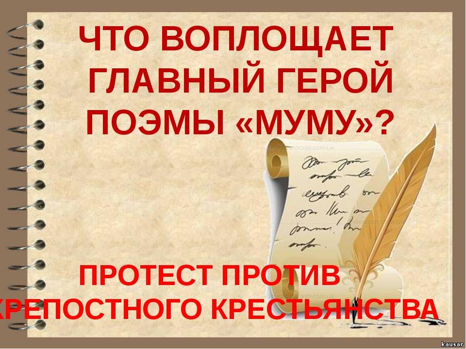 ЧТО ВОПЛОЩАЕТ ГЛАВНЫЙ ГЕРОЙ ПОЭМЫ «МУМУ»? ПРОТЕСТ ПРОТИВ КРЕПОСТНОГО КРЕСТЬЯ...