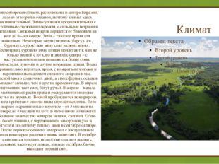 Климат Новосибирская область расположена в центре Евразии, далеко от морей и