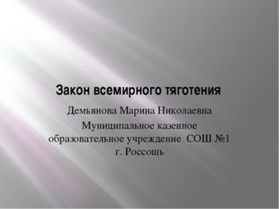 Закон всемирного тяготения Демьянова Марина Николаевна Муниципальное казенное