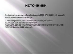 источники 2.http://megabook.ru/stream/mediapreview?Key=%D0%9A%D0%B0%D0%B2%D0%