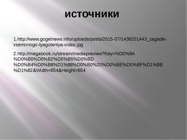 источники 2.http://megabook.ru/stream/mediapreview?Key=%D0%9A%D0%B0%D0%B2%D0%...
