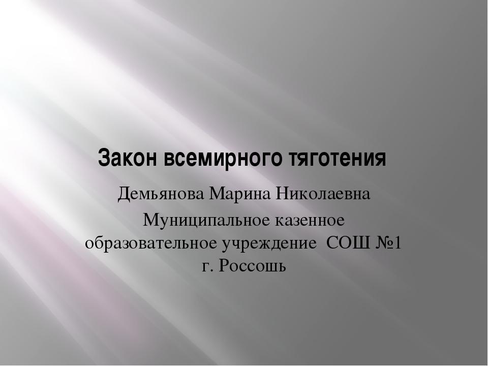 Закон всемирного тяготения Демьянова Марина Николаевна Муниципальное казенное...