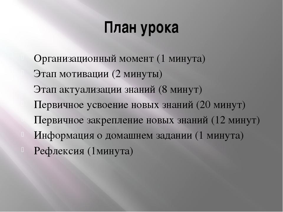 План урока Организационный момент (1 минута) Этап мотивации (2 минуты) Этап а...
