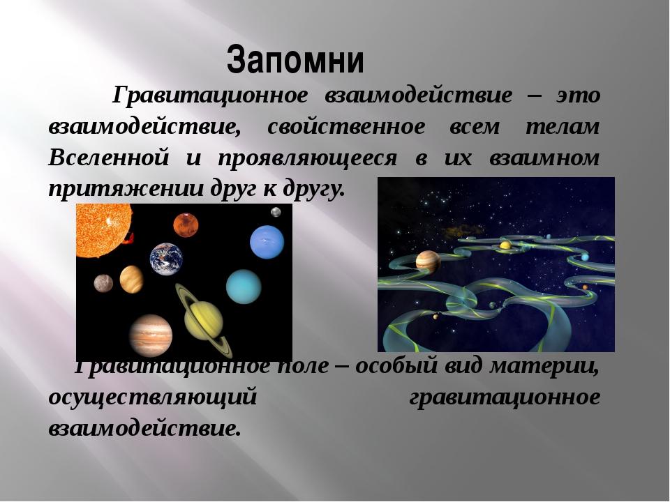 Гравитационное взаимодействие – это взаимодействие, свойственное всем телам...