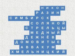 РАЗИН НИКОН СИМБИРСК СОЛЯНОЙ СТРЕЛЬЦЫ МЕДНЫЙ