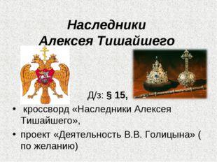 Наследники Алексея Тишайшего Д/з: § 15, кроссворд «Наследники Алексея Тишайше