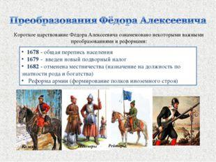 Короткое царствование Фёдора Алексеевича ознаменовано некоторыми важными прео