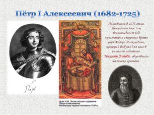 Лишившись в 1676 отца, Петр до десяти лет воспитывался под присмотром старшег