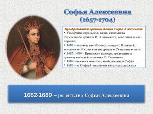 Преобразования правительства Софьи Алексеевны: Усмирение стрельцов, казнь нач