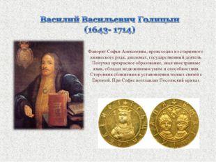 Фаворит Софьи Алексеевны, происходил из старинного княжеского рода, дипломат,