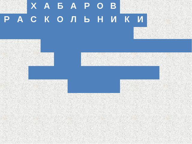 ХАБАРОВ РАСКОЛЬНИКИ