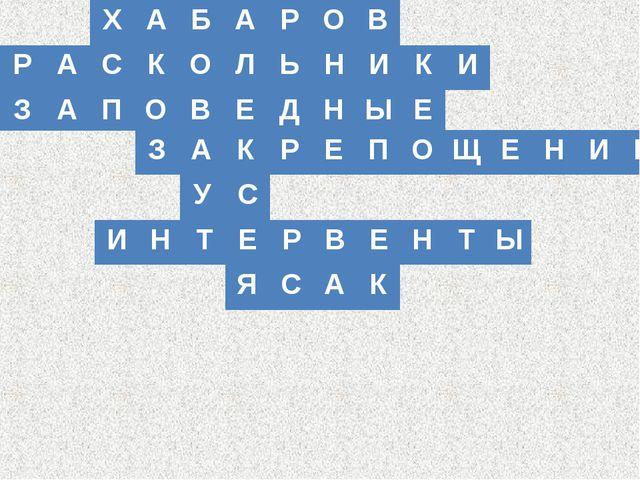 ХАБАРОВ РАСКОЛЬНИКИ ЗАПОВЕДНЫЕ ЗАКРЕПОЩЕНИ...