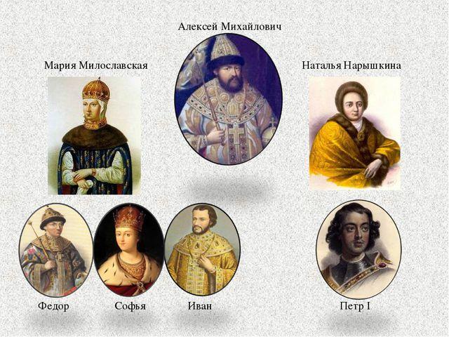 Мария Милославская Наталья Нарышкина Алексей Михайлович Федор Софья Иван Петр I