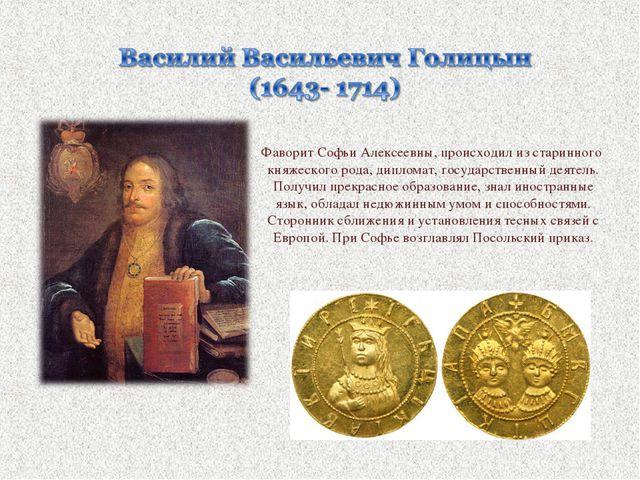 Фаворит Софьи Алексеевны, происходил из старинного княжеского рода, дипломат,...