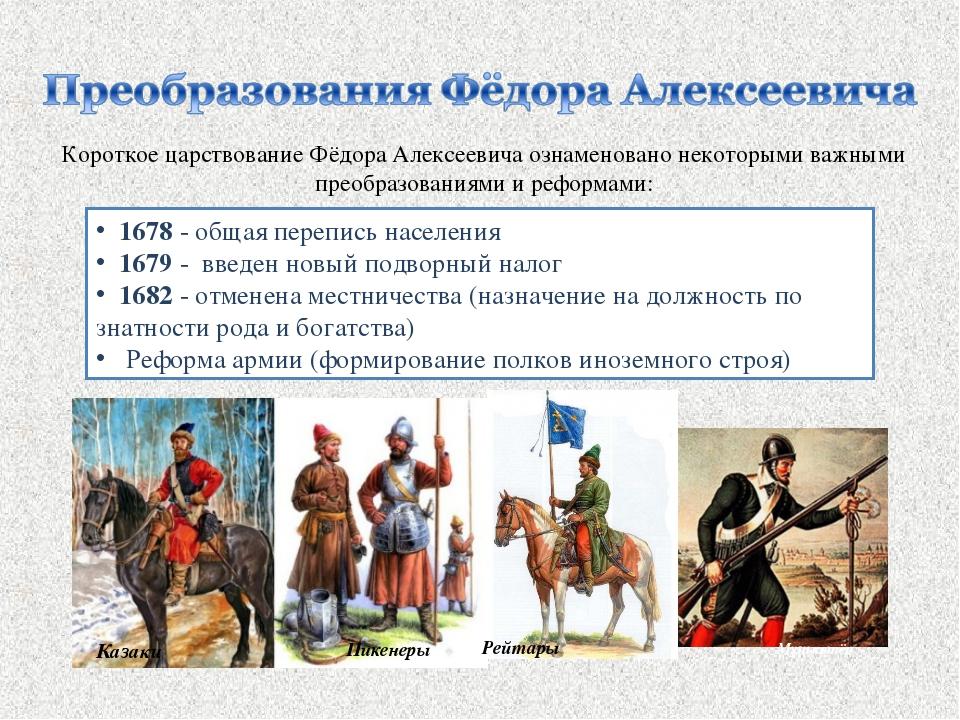 Короткое царствование Фёдора Алексеевича ознаменовано некоторыми важными прео...