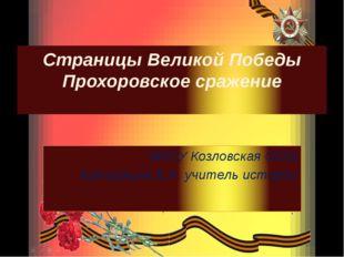 Страницы Великой Победы Прохоровское сражение МКОУ Козловская ООШ Бутыркина Е