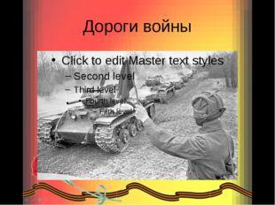 Дороги войны