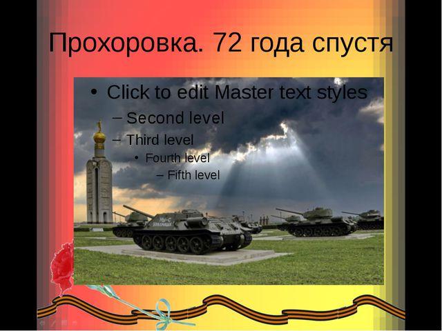 Прохоровка. 72 года спустя