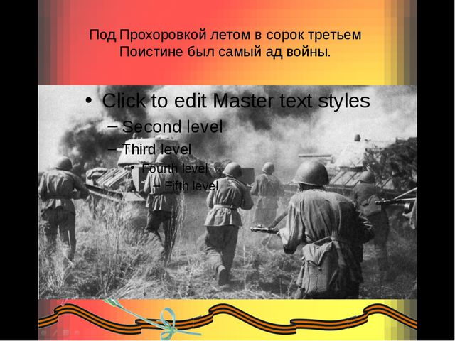 Под Прохоровкой летом в сорок третьем Поистине был самый ад войны.
