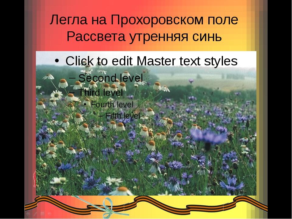 Легла на Прохоровском поле Рассвета утренняя синь