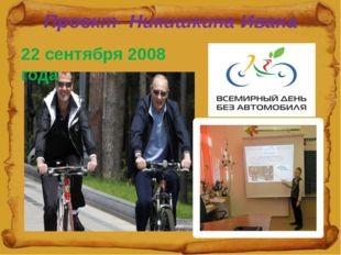 22 сентября 2008 года Проект- Никишкина Ивана