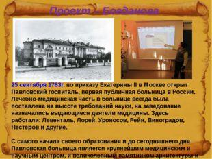 Проект – Богданова Андрея 25 сентября 1763г. по приказу Екатерины II в Москв