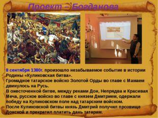 Проект – Богданова Павла 8 сентября 1380г. произошло незабываемое событие в