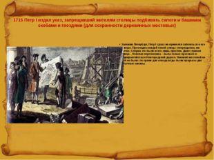1715 Петр I издал указ, запрещавший жителям столицы подбивать сапоги и башмак